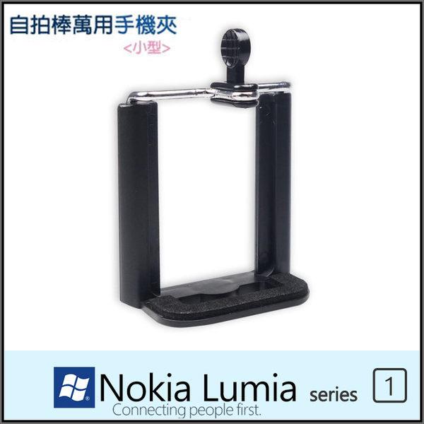 ◆手機自拍夾/固定夾/雲台/自拍棒雲台/NOKIA Lumia 510/520/530/610/620/625/630/635/636/638/640/640XL