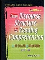 二手書From Discourse Structure to Reading Comprehension 從篇��結構到閱讀測驗(二版) R2Y 957144345X