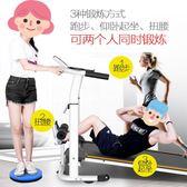 走步簡易跑步機散步機 神器健身運動器材家用小型女室內 MKS薇薇