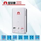 熱水器 愛菲爾標準型熱水器 RF10L 節能2級 EHP-3001P (液態瓦斯)