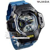 JAGA 捷卡 多功能休閒電子錶 防水可游泳 夜間冷光 大錶盤 飛行錶 學生錶 數字錶 男錶 M1120-EA(藍黑)