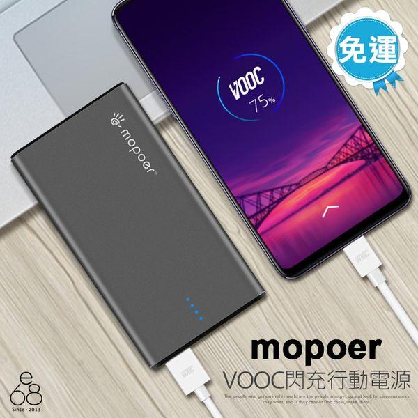 第一台! VOOC 閃充 行動電源 快充 行動充 移動行動 電源 充電 充電器 雙輸入 支援OPPO 閃電充電