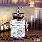 咖啡磨豆機 手動陶瓷玉白咖啡豆研磨機家用 手搖咖啡機粉碎機 DJ11297『麗人雅苑』