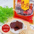 【譽展蜜餞】黃日香蒜包乾 130g/40元