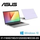 華碩ASUS X513EP-0291W1165G7彩白 15.6吋獨顯筆電 (i7-1165G7/8G/512GSSD/MX330-2G)