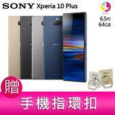 分期0利率 Sony Xperia 10 Plus 6.5吋 6G/64G 智慧型手機 贈『手機指環扣 *1』