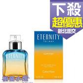 CK Eternity Summer 夏日永恆 男香 2017 限量版 100ml