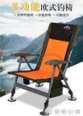 戶外椅歐式釣椅多功能可躺式台釣釣椅折疊便攜全地形釣魚椅子  YJT【全館免運】