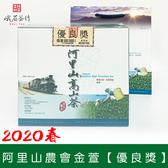 2020春 阿里山農會比賽茶 金萱組優良獎 峨眉茶行