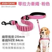 *WANG*澳洲EZYDOG零拉力牽繩 使用了零拉力科技 可有效降低拉扯力 粉色64cm 犬用