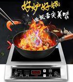 電磁爐3500W商用電磁灶家用爆炒電磁灶食堂飯店平面商業爐DF