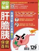 早安健康特刊(37):肝膽胰保健百科