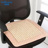 坐墊夏季單片木珠辦公室電腦椅子凳子屁股座墊夏天學生汽車內涼墊  小時光生活館