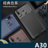 三星 Galaxy A30 甲殼蟲保護套 軟殼 碳纖維絲紋 軟硬組合 防摔全包款 矽膠套 手機套 手機殼