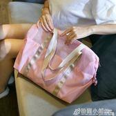 沙灘游泳包男女戶外旅行包手提包防水多功能包時尚透氣衣物收納包 格蘭小舖