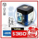 【人氣商品加購】天然舒眠茶 - 佳葉龍茶 (75克/二兩裝〉