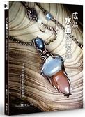 成為水晶包裝師:金屬線與寶石的靜心纏繞藝術【城邦讀書花園】