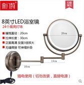 浴室雙面LED化妝鏡 壁掛帶燈美容折疊伸縮梳妝鏡衛生間鏡子【8.5英寸LED浴室鏡古銅色】