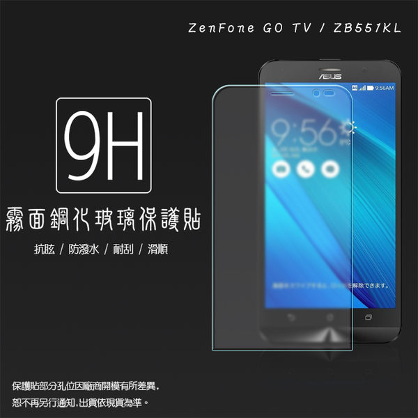 ▼霧面鋼化玻璃保護貼 ASUS ZenFone Go TV ZB551KL X013DB 抗眩護眼/防指紋/強化保護貼/9H