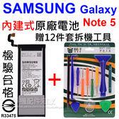 【贈12件套拆機工具】三星 SAMSUNG Galaxy Note 5 N920 N9208 需拆解手機 內建式原廠電池/BN920ABE/3000mAh-ZY