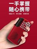 收音機 W105便攜式插卡迷你小音響老年收音機老人充電聽戲聽歌機  美物 99免運