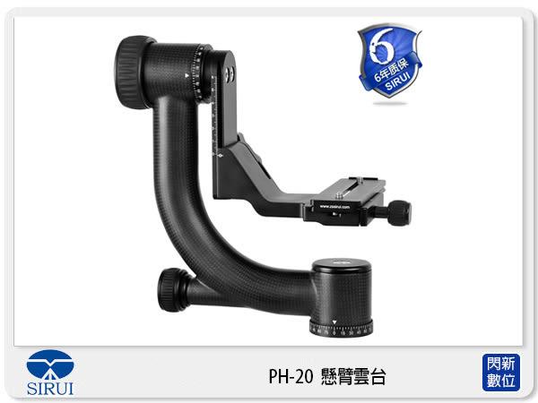 【分期0利率,免運費】Sirui 思銳 PH-20 碳纖維 懸臂雲台 (PH20,立福公司貨)