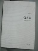 【書寶二手書T9/文學_JAG】伐木者:詩選(1995-2015)_世賓