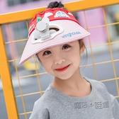 兒童USB可充電風扇帽卡通寶寶戶外遮陽帽可調節空頂男女童太陽帽 夏季狂歡