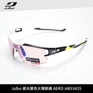Julbo 感光變色太陽眼鏡AERO J4833415 / 城市綠洲 (太陽眼鏡、變色鏡片、跑步騎行鏡)