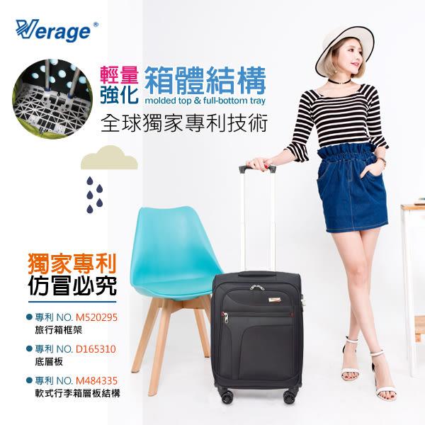 英國 Verage 維麗杰 二代風格流線系列 可加大 登機箱/旅行箱-19吋 (黑)