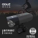 騎行燈 自行車前燈山地車智慧強光手電筒USB充電夜行單車騎行燈OISLE 果果輕時尚