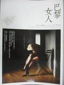 【書寶二手書T9/社會_HON】巴黎女人_祁怡瑋, 露辛達‧赫