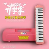 樂器37鍵口風琴學生初學兒童成人課堂教學送吹管演奏樂器消費滿一千現折一百igo