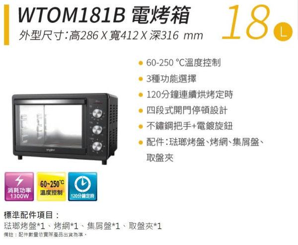 ┤Whirlpool 惠而浦├18L不鏽鋼機械式烤箱 WTOM181B