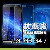 E68精品館 9H 護眼 抗藍光 鋼化玻璃 LG G3 D855  G4 H815保護貼 鋼化膜 防刮 貼膜 鋼膜 螢幕貼