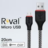【終身保固】Rival Micro USB 20cm 極速快充傳輸線 快速充電線 快充線 閃充 短線 安卓