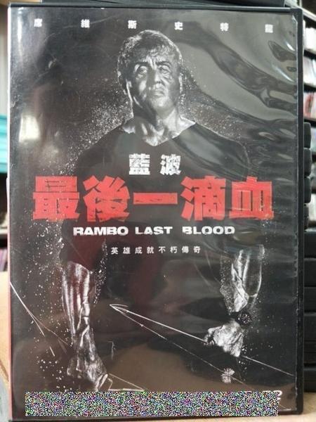 挖寶二手片-P24-062-正版DVD-電影【藍波:最後一滴血】-席維斯史特龍 伊維特蒙雷亞爾(直購價)