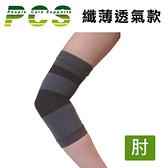 【PCS】絲紡護肘(PCS-B001)