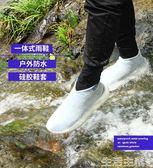 雨鞋套 硅膠鞋套防滑加厚耐磨防水防雨鞋套橡膠男女成人兒童戶外彈性雨鞋 生活主義