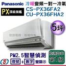 【信源】(含標準安裝)5坪nanoeX+G負離子【Panasonic冷暖變頻一對一】CS-PX36FA2+CU-PX36FHA2