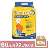 【金安心】成人紙尿褲 夜用長效型 XL-XXL特大號 60片/箱 (10片/包x6包) 成箱價優惠
