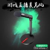 電腦麥克風話筒臺式家用語音遊戲主播popu·pine時尚部落(快速出貨)