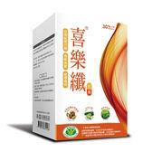 [活動促銷價] 喜樂纖膠囊30顆/盒 8盒組 公司貨 健字號 大S 潘懷宗 艾成 代言 康富久久