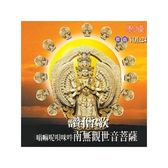 1024-南無觀世音菩薩(嗡嘛呢唄美吽).讚僧歌CD