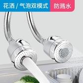 防濺頭 廚房面盆水龍頭起泡器洗菜盆龍頭防濺過濾嘴網出水嘴水龍頭配件 漫步雲端