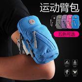 跑步手機臂包運動手臂包蘋果7plus臂帶男女臂套臂袋手機包手腕包       伊芙莎