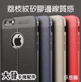 【大發】iPhone 7 8 Plus 荔枝壓花 質感 矽膠軟殼 網紋散熱 經典基本款 矽膠手機殼 軟殼 保護殼 i8