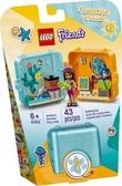 【LEGO樂高】FRIENDS 夏日秘密寶盒 安德里亞#41410