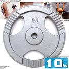 10KG手抓孔啞鈴槓片.單片10公斤手抓孔片槓鈴片舉重量訓練運動健身器材推薦哪裡買專賣店特賣會