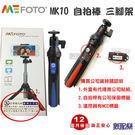 免運送USB線 Mefoto MK-10 自拍棒 自拍桿 桌上型腳架 附藍芽遙控器+手機夾+GOPRO轉頭 MK10 公司貨